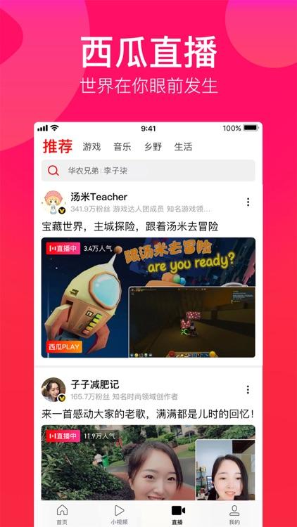 西瓜视频 - 人气综艺和娱乐搞笑视频 screenshot-3