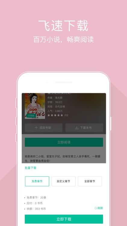 小豆小说-全本追书神器 screenshot-3