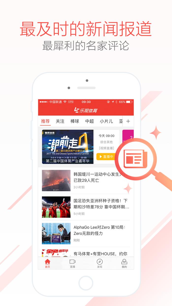 乐视体育-看英超×NBA×电竞最新资讯 Screenshot