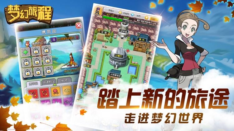 梦幻旅程 screenshot-0
