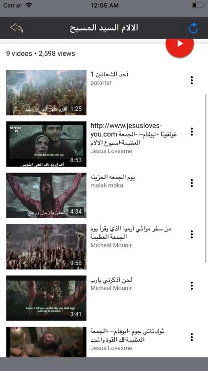 holyWeek - اسبوع الالام screenshot-3