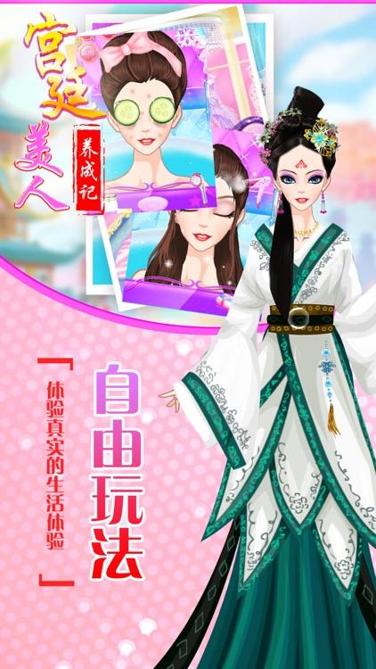 宫廷美人-古风女孩游戏 screenshot-4