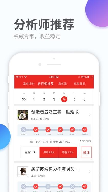 章鱼彩票 screenshot-3