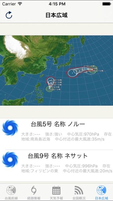 台風情報と進路予想の見方 -(NOAA 気象庁防災情報)のおすすめ画像5