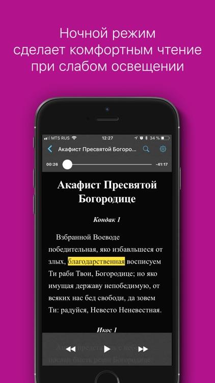 Акафисты. Полный сборник screenshot-3