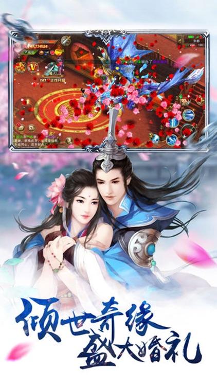 仙侠蜀山剑-仙侠群英江湖奇缘 screenshot-4
