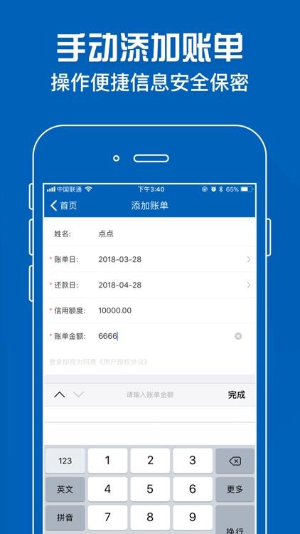 点点信用-信用卡账单管理工具app screenshot-4
