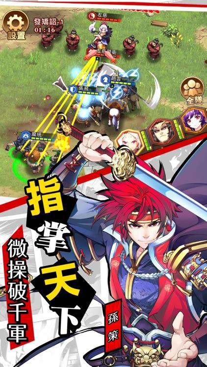 將星之演武 screenshot-3