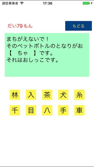 下ネタで覚える 漢字ドリル 小学2年生レベルスクリーンショット3