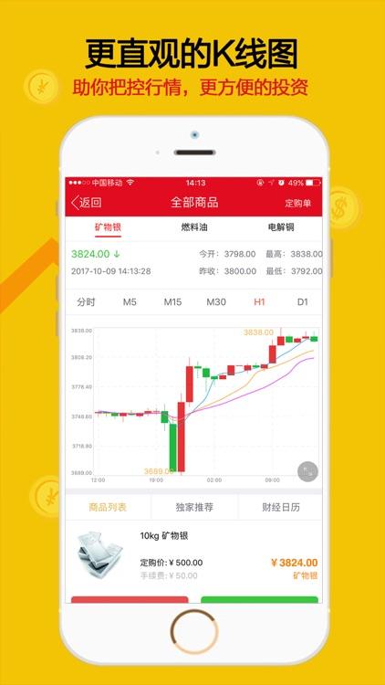 金石易购 screenshot-3