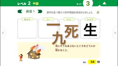 四字熟語マスター 中学受験レベル200 for iPhoneのおすすめ画像4