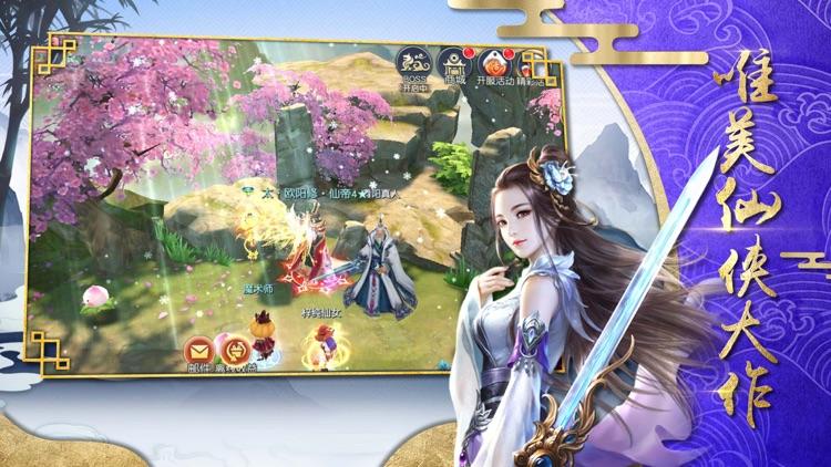 剑啸龙吟-热血天龙情缘 screenshot-3