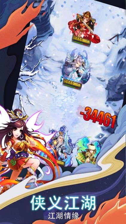 武侠单机游戏 - 单机卡牌游戏 screenshot-5