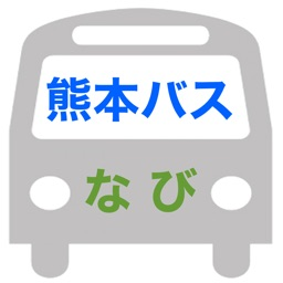 熊本バスなび