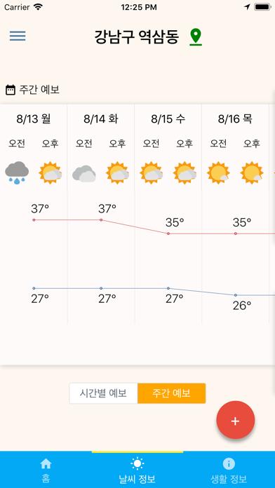 하이날씨 - 미세먼지, 기상청 날씨 예보, 오늘날씨のおすすめ画像2