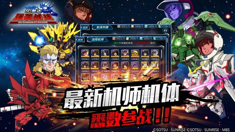 SD敢达强袭战线-超高人气动漫动作手游 screenshot-4