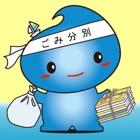 横須賀市ごみ分別アプリ icon