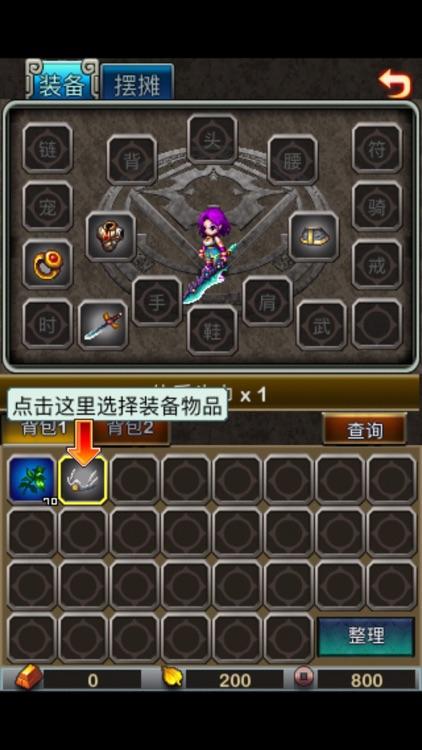 世界online-勇者传说 screenshot-3