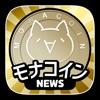 仮想通貨モナーコイン(MONA)情報まとめニュースアプリ