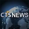 CTS뉴스 (CTS기독교TV, 기독교뉴스)