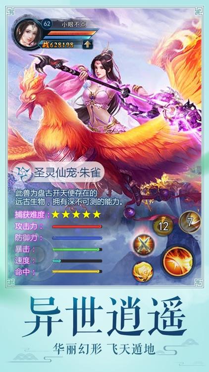 修真世界:大型3d动作手游! screenshot-4