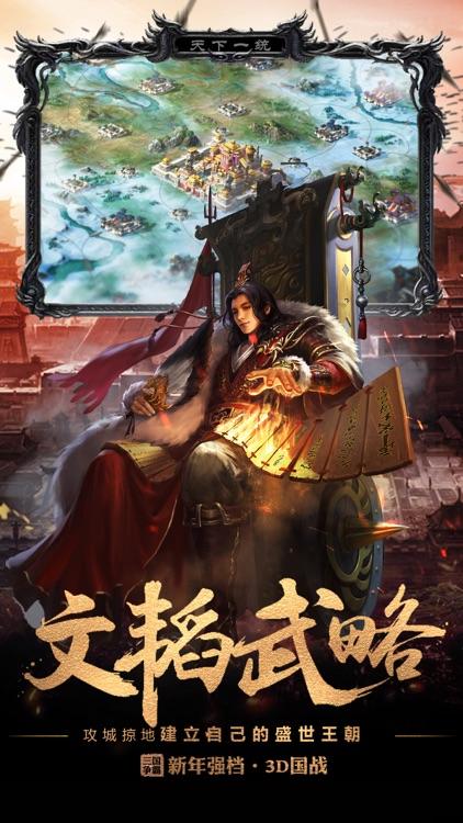 权战三国-烧脑策略攻城手游 screenshot-4