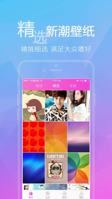 Unified wallpaper screenshot one