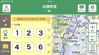 MapBoardのスクリーンショット2