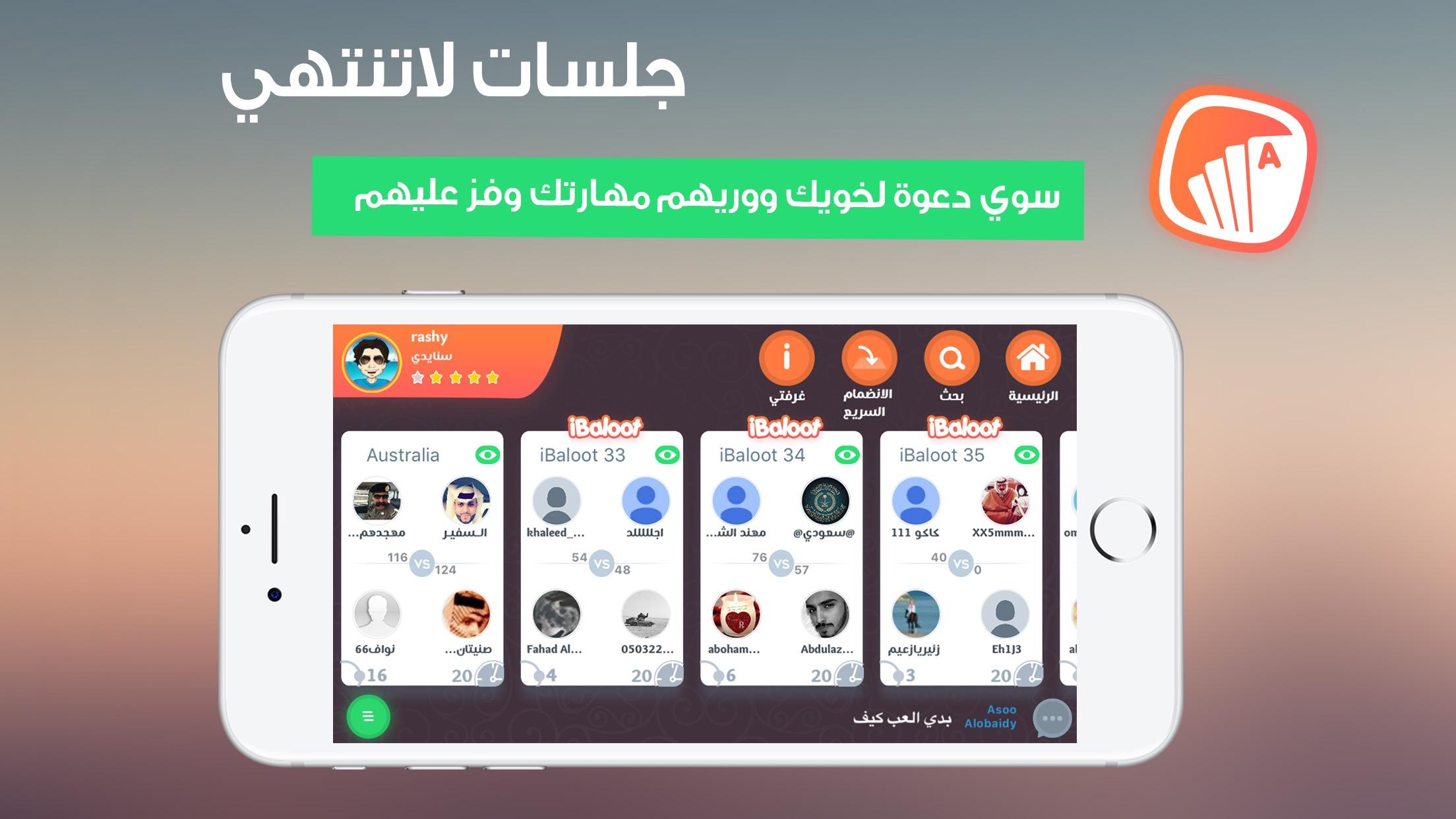 iBaloot - بلوت Screenshot