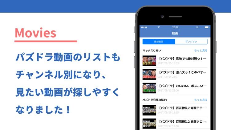 パズドラ攻略 screenshot-3