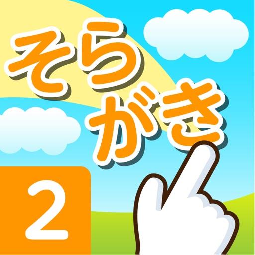 そらがき <漢字筆順学習アプリケーション 小学校2年>