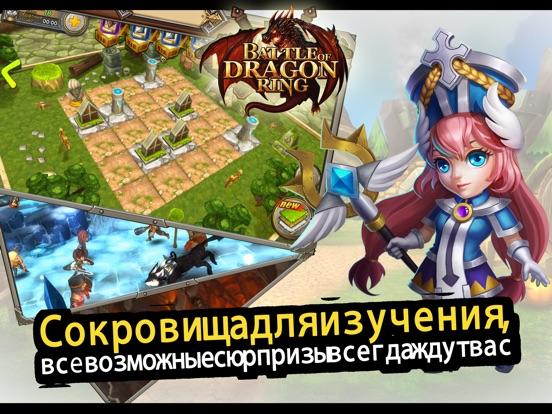 Скачать игру Battle of Dragon Ring