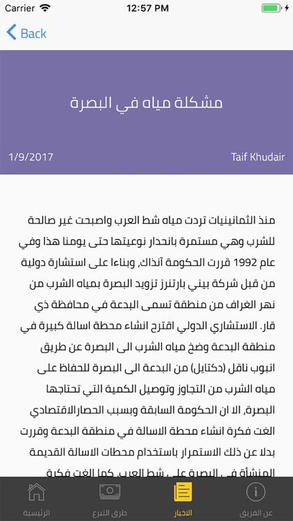 Save IRAQ screenshot-4