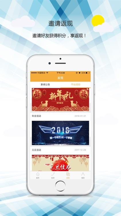 云回通宝—18%高收益安全投资理财平台 screenshot-4