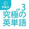 究極の英単語 【上級の3000語】 SVL Vol.3