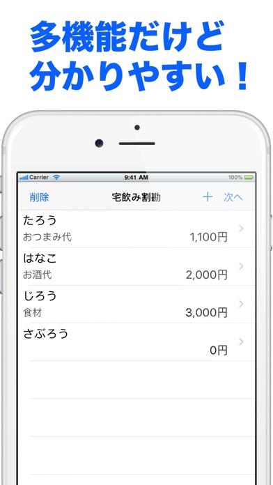Smart割り勘 screenshot1