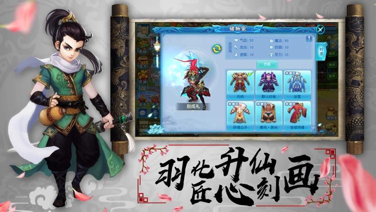 梦幻Q传-私服西游回合制游戏 screenshot-3