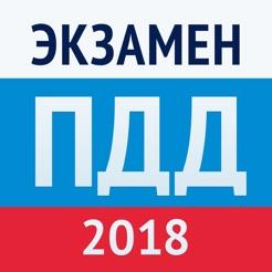 Экзамен ПДД 2018: билеты ГИБДД