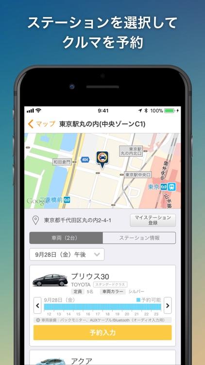 カーシェアマップ for オリックスカーシェア screenshot-3
