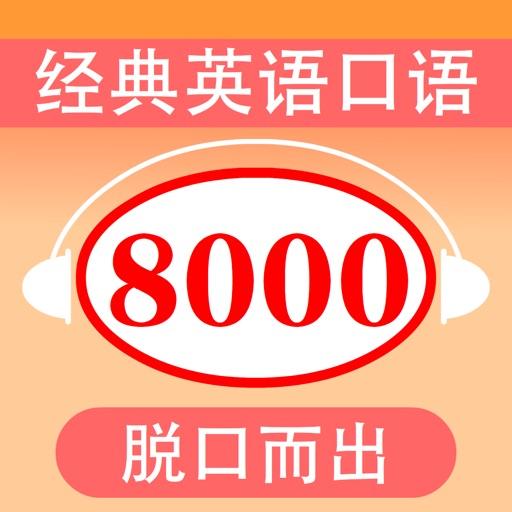 英语口语8000句 - 读书派出品
