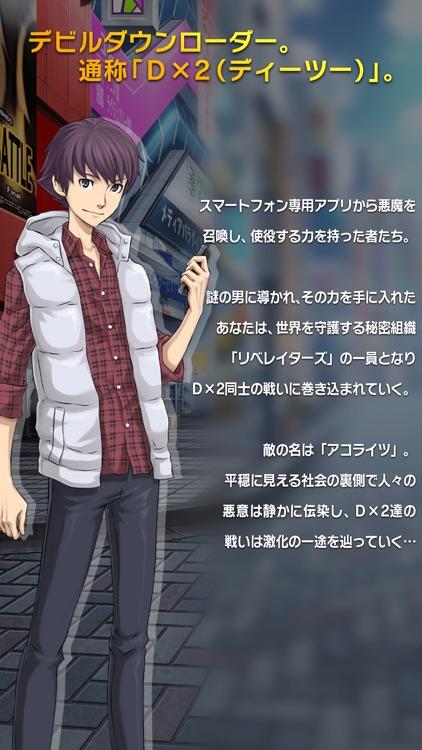 D×2 真・女神転生 リベレーション screenshot-4