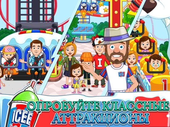 Скачать My Town : ICEE™ Amusement Park