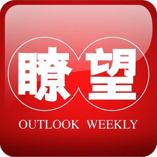 Image result for 新华社çž-望周刊logo