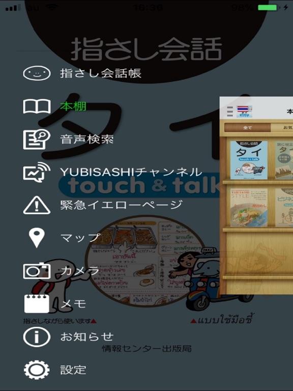 指さし会話タイ touch&talk 【PV】 LITEのおすすめ画像1