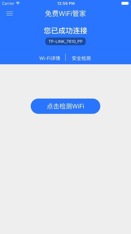 WiFi管家-手机WiFi管理