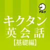 キクタン英会話<基礎編>【添削+発音練習機能つき】(アルク)