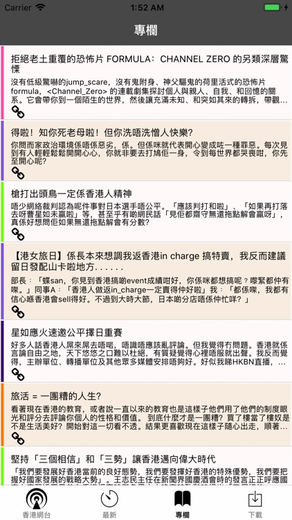 Hong Kong Network Radio screenshot-3