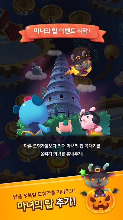 애니팡3 for Kakao screenshot-1