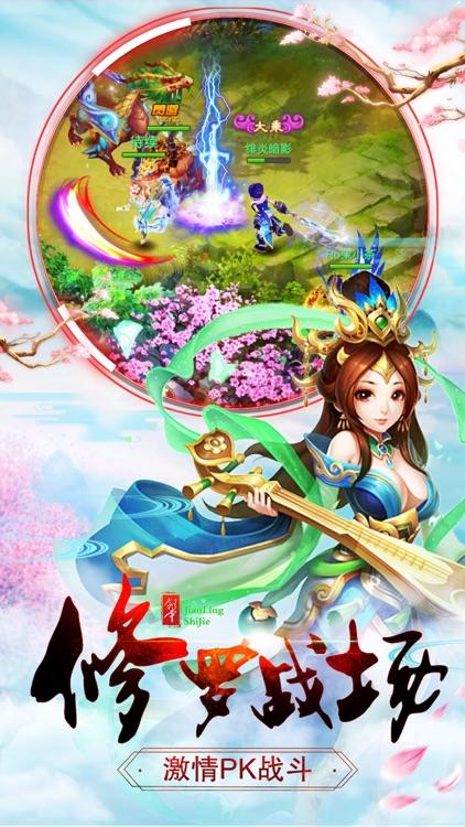 剑灵世界-飞仙传说 screenshot-3