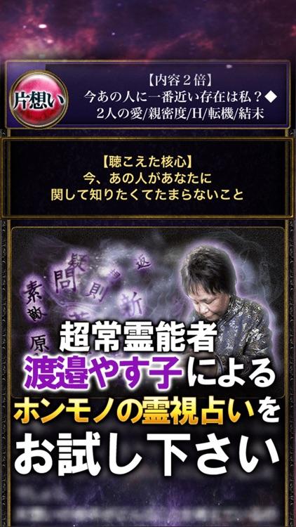 霊能占い師【渡邉やす子】霊視占い screenshot-3